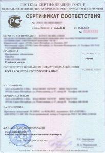 Как получить сертификат соответствия ГОСТ Р